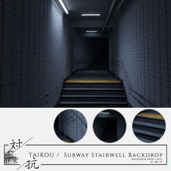 taikou / subway stairwell backdrop
