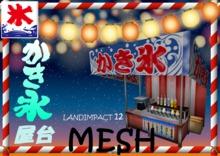 japanese festival stall shaved ice yatai