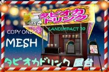 japanese tapioca drink stall(BOX)