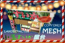 japanese watermelon stall