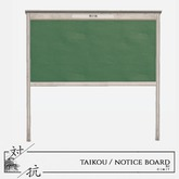 taikou / notice board (GROUP GIFT)