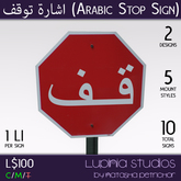 Arabic Stop Sign (Set) - 100% Mesh, 10 Versions