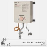 taikou / water heater