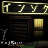 [inZoxi] - BOX Kanji Storefront Background