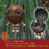micro robot matsutake special
