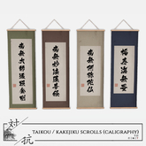 taikou / kakejiku hanging scroll (caligraphy) (group gift)