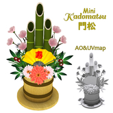 [ FULL PERM ] JAPANESE KADOMATSU / NEW YEAR 2020