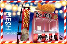 """fish shaped cake""""taiyaki""""STALL ver1.02(BOX)"""