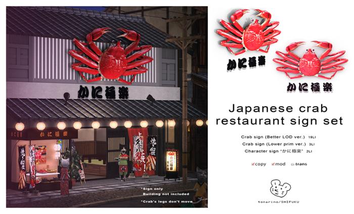 [tonarino/SHIFUKU] Japanese crab restaurant sign set