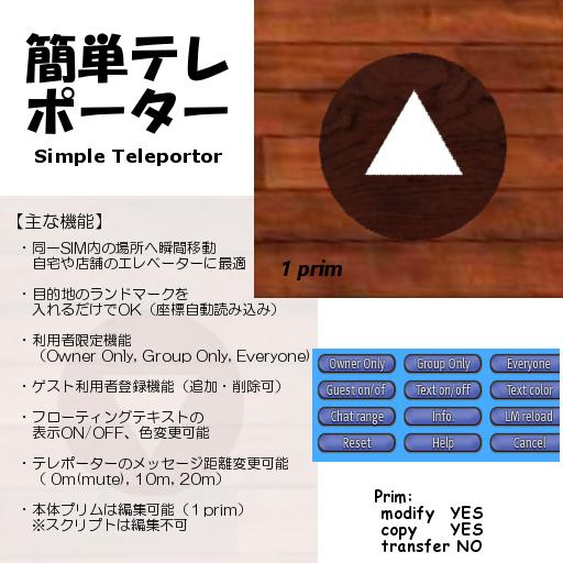 *AQF* Simple Teleportor v1.1b BOX