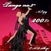 [Carmen's] Tango3(poseball)