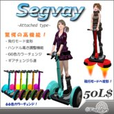 Wing Factory Segway