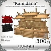 "Japanese Shinto Item ""kamidana"""