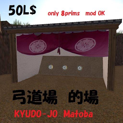 Kyudo Matoba (JapaneseBow Target) HMJ