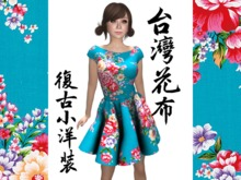 **Dolly Queen** Taiwanese Floral Fabric Dress (Blue)