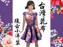 **Dolly Queen** Taiwanese Floral Fabric Dress (Purple)