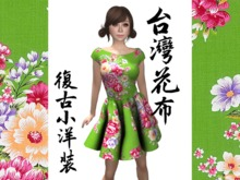 **Dolly Queen** Taiwanese Floral Fabric Dress (Green)