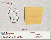 *~M`n B~* Chinese Character (Faith) (box)