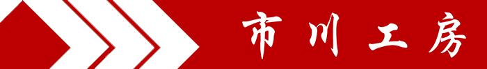 Ichikawa banner