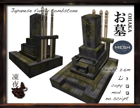 FN*Japanese Tombstone