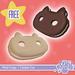 Cookie cat ad