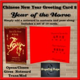 Year of the Horse Greeting Card 2