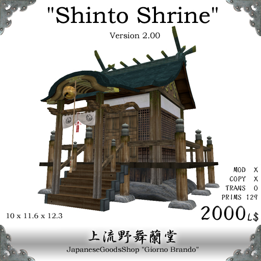 [GB]ShintoShrine ver 2.00