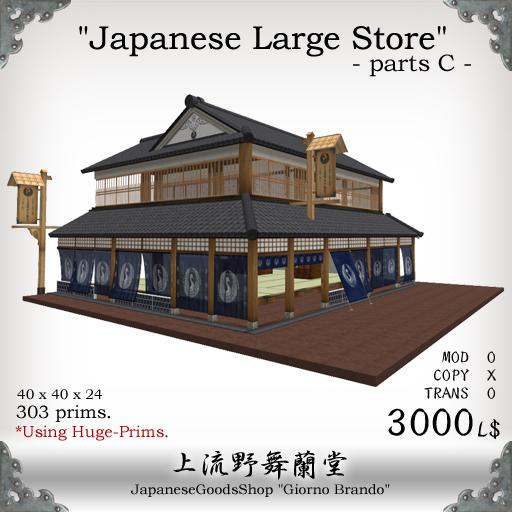 Japanese Large Store - Parts C