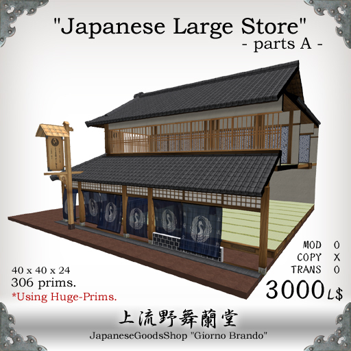 Japanese Large Store - Parts A