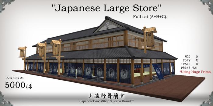 Japanese Large Store - FullSet